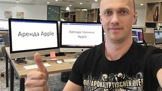 Аренда техники Apple iMac Macbook pro iPad iPhone TV видеомонтаж презентация конференция Киев