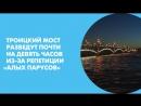 Троицкий мост разведут почти на девять часов из-за репетиции «Алых парусов»