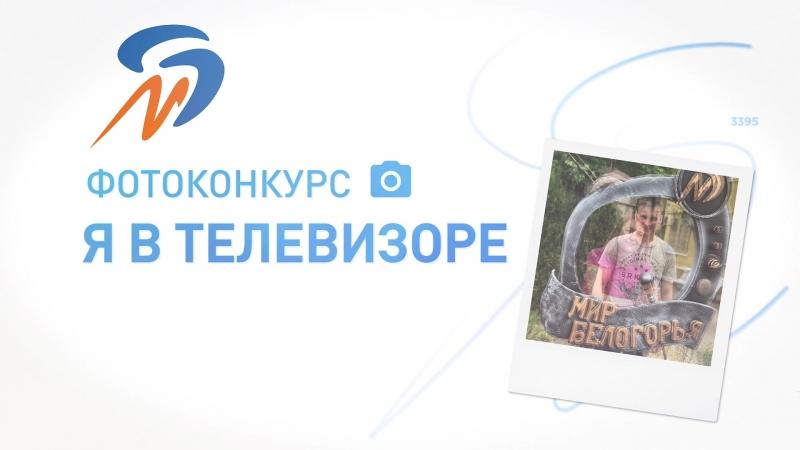 «Я в телевизоре!»: конкурс «Мира Белогорья»