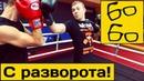 Бей как Шлеменко Удары с разворота бэкфист уширо торнадо урок кикбоксинга Юрия Караваева