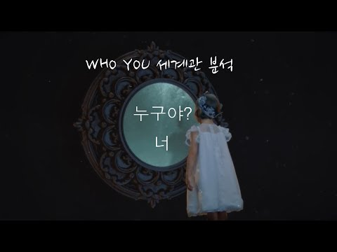 [뉴이스트W] NU'EST W WHO YOU X WHERE YOU AT X 여왕의 기사 X VCR 세계관 분석 [빛의그늘의 사심편집]