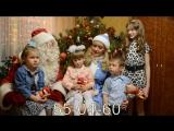 Дед Мороз и Снегурочка у Миланы и Насти дома.