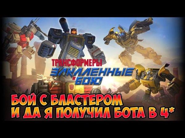 Бой с Бластером и да я получил бота в 4*→Transformers: Forged to Fight