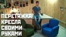 Ремонт мебели Перетяжка кресла своими руками htvjyn vt tkb gthtnz rf rhtckf cdjbvb herfvb