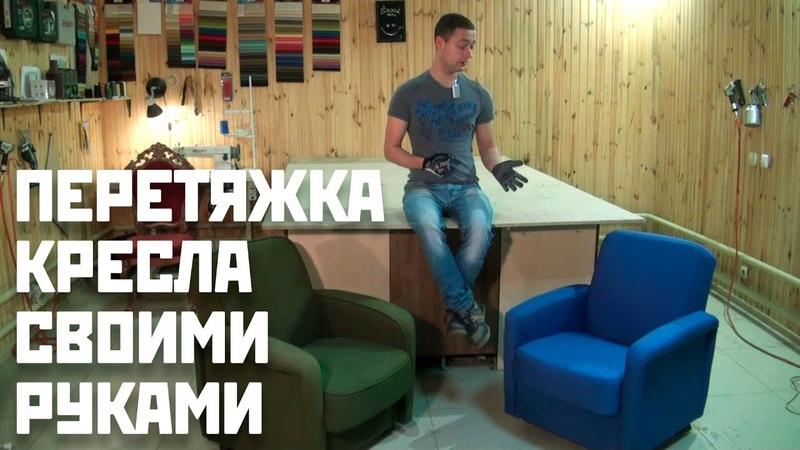 Ремонт мебели | Перетяжка кресла своими руками htvjyn vt,tkb | gthtnz;rf rhtckf cdjbvb herfvb