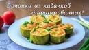 Бочонки из кабачков фаршированные! Рецепты ПП! Рецепты с кабачками!