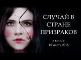 Страна призраков — Русский трейлер (2018)