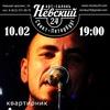 10.02 Александр Ордин | Квартирник