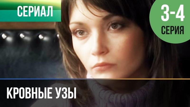▶️ Кровные узы 3 и 4 серия Мелодрама Фильмы и сериалы Русские мелодрамы