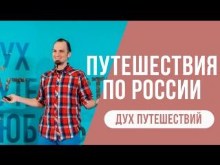 Дух путешествий    Никита Жоров    Путешествия по России: дорого, опасно, скучно