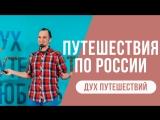 Дух путешествий || Никита Жоров || Путешествия по России: дорого, опасно, скучно