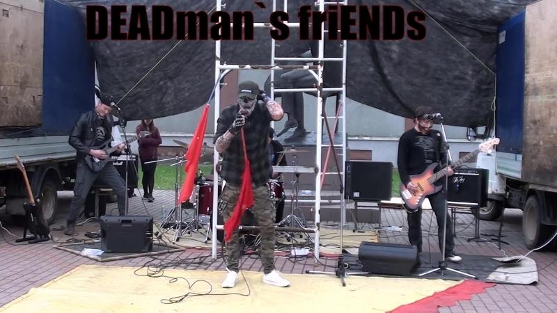 DEADman`s friENDs - Они