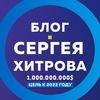 Цель: Состояние $1 000 000 000 к 2022 году