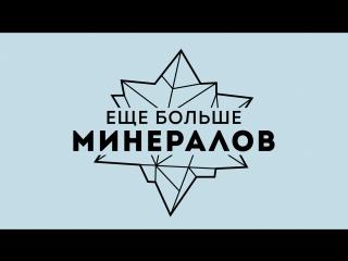 [Игровые новости] Ещё Больше Минералов 14.05.2018