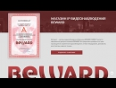 Beward market - Интернет магазин