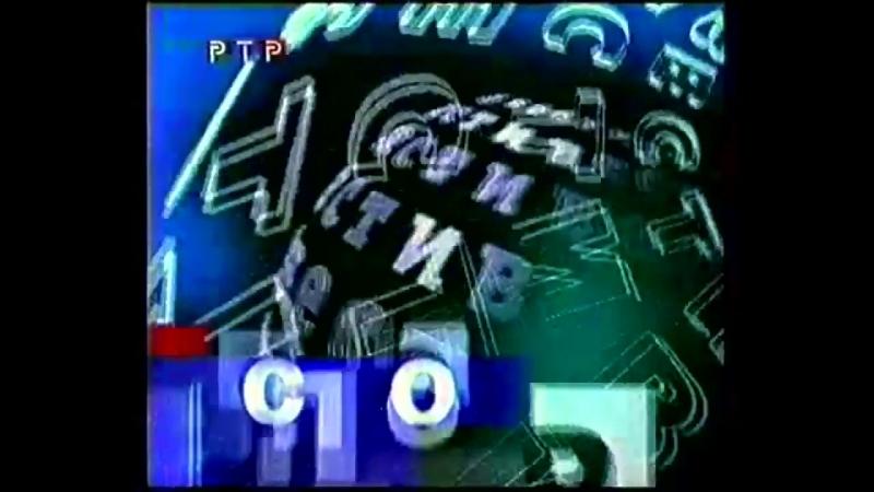Заставка программы Вести-Спорт (РТР, февраль-март 2000)