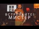 У кого самый большой... талант в Ставрополе по версии Игры головой и Бара ХХХХ