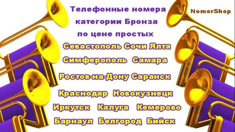 Красивые многоканальные виртуальные телефонные номера 15-ти городов России по 990 рублей!