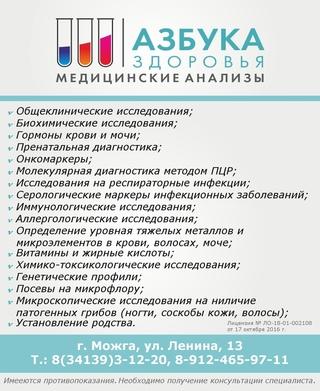 Витамин в12 анализ крови цена на ул менжинского 31 медицинская справка 086 у новослободская
