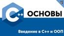 Основы ООП C . Введение в C и ООП (объектно-ориентированное программирование)