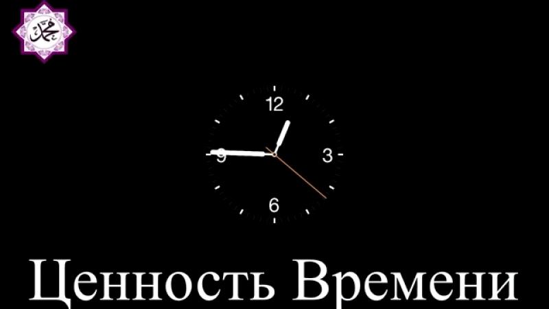 Время летит и не ждёт, пока человек начнёт ценить его, секунда за секундой приближаясь к концу - Напоминание