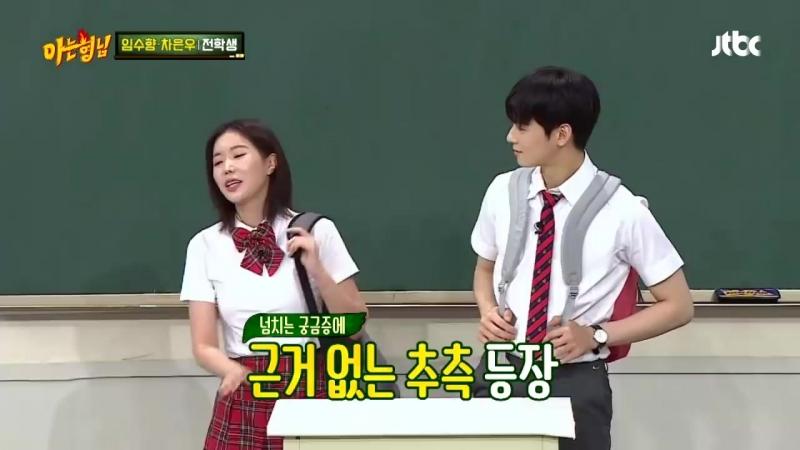 Im Soo-hyangCha Eun-woo New Face♬