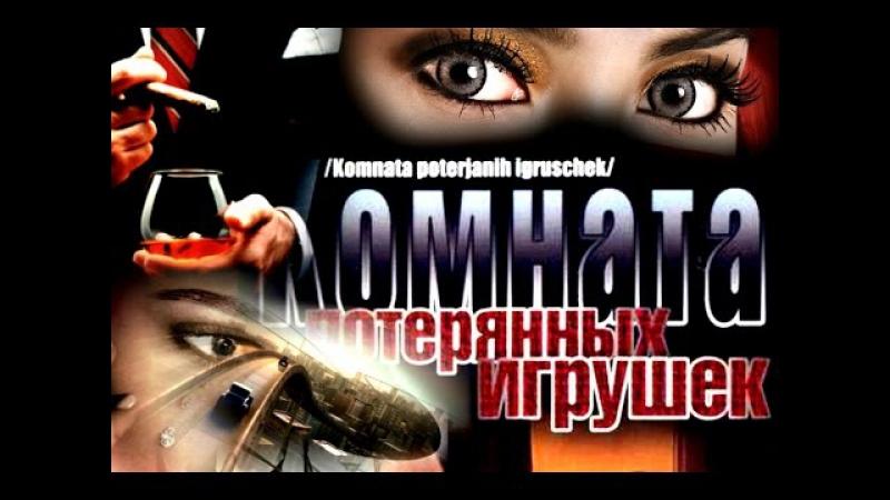 Комната потерянных игрушек (2007) детектив триллер