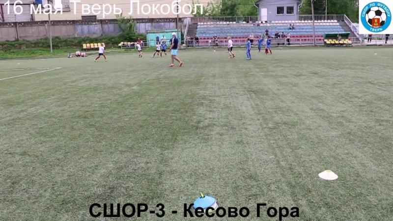 СШОР 3 Кесова Гора 0 0