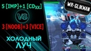 War Robots.IMP and 1 CDxx VS 3 NOOB and 3 VICE. Холодный Луч.