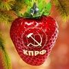 КПРФ Тюменское областное отделение