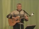 Валерий Толочко Всё призрачно Соколинский Е Евтушенко 09 03 2014г
