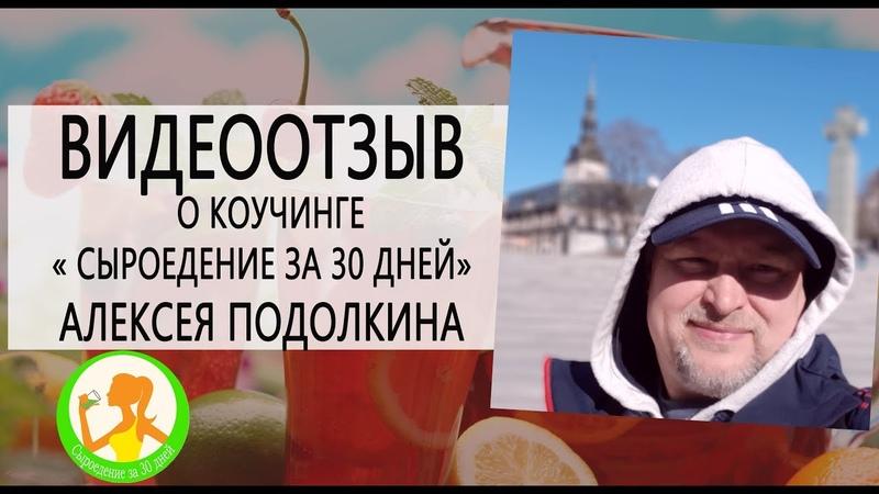 Сыроедение за 30 дней. Алексей Подолкин о коучинге
