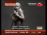 ALY & AJ - Potential Breakup Song [2007] (Муз-ТВ, январь 2008)