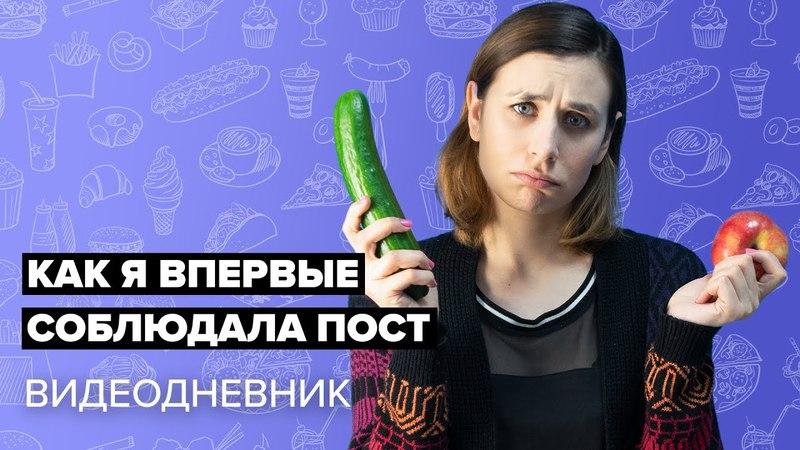 Как православный пост влияет на здоровье?