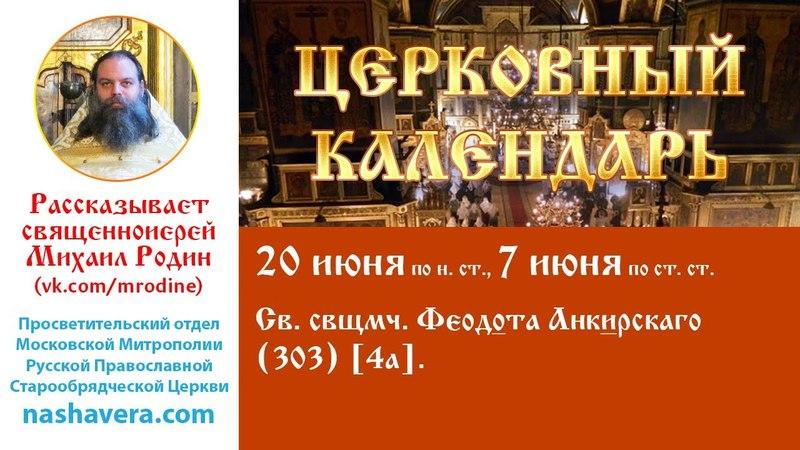 Церковный календарь, 20 июня св. свщмч. Феодота Анкирскаго (303) [4а]