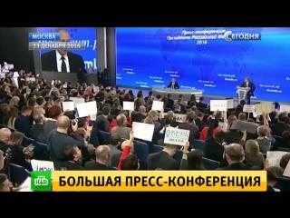 Большая пресс-конференция Владимира Путина — 2017