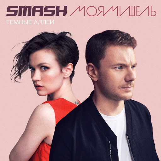 Smash альбом Тёмные аллеи