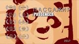 ПАССАЖИРPASSENGER (Короткометражный фильм)