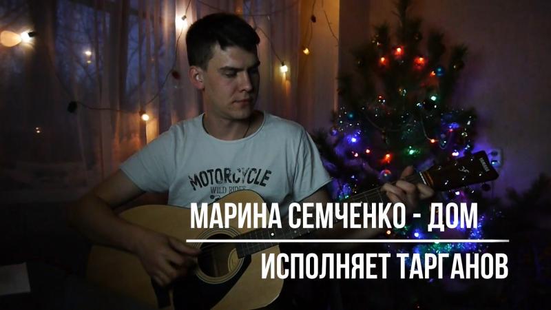 Тарганов (Марина Семченко - Дом) В доме должен быть кот.
