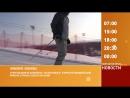 Смотрите на Мире Белогорья сегодня 26 января