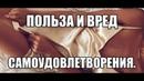 Психолог сексолог Валентин Денисов-Мельников о мастурбации женщины, самоудовлетворении девушки, онанизме мужчин. Мифы и правда об одиночном сексе.