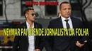 """Neymar pai ofende jornalista da Folha de S. Paulo """"A festa que eu fiz foi com a sua mãe"""""""