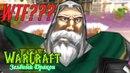 19 АХТУНГ И АБСУРД / Конец Становление Короля - Warcraft 3 Зеленый Дракон прохождение