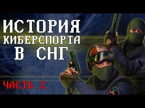 История киберспорта в СНГ: от CS 1.6 до DotA. Часть 2