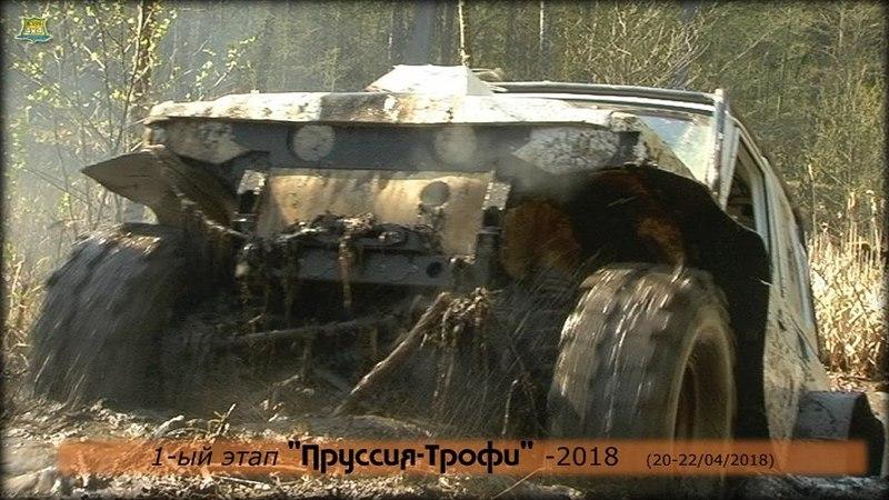 1-й этап Пруссия-Трофи '2018