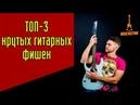 ТОП 3 малоизвестные ПОЛЕЗНЫЕ гитарные фишки ГитараОтАдоЯ №13