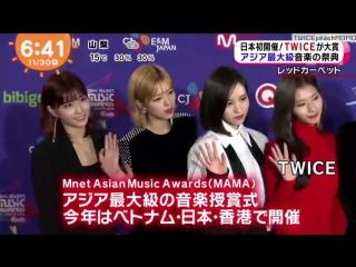 171130 Twice в программе Fuji TV @ Mezamashi TV.