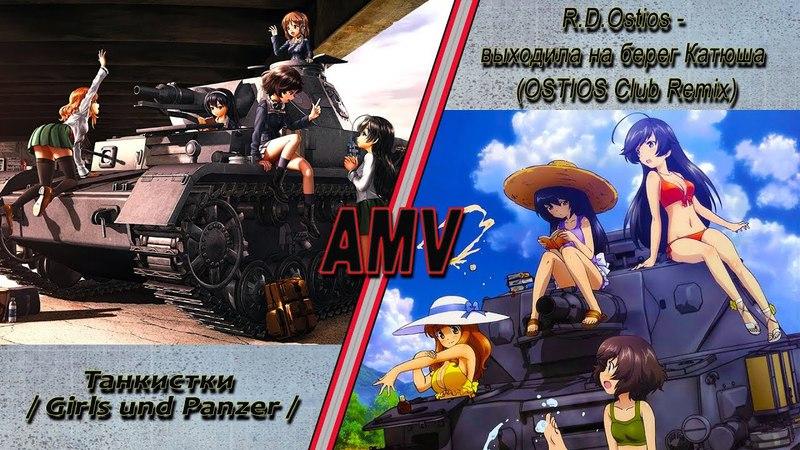 AMV Танкистки (Girls und Panzer) - R.D.Ostios - выходила на берег Катюша (OSTIOS Club Remix)