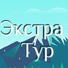 """Горящие туры КРАСНОЯРСК """"ЭКСТРА-ТУР"""""""
