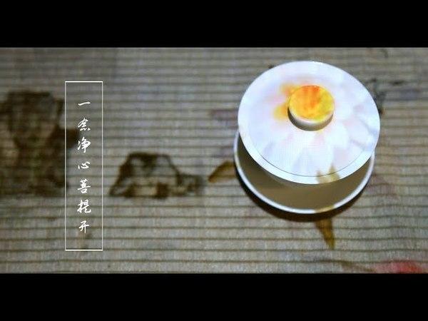 Interactive Installation: Chinese Tea